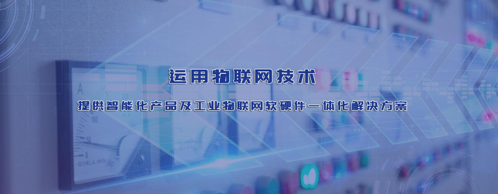 广东物联网关
